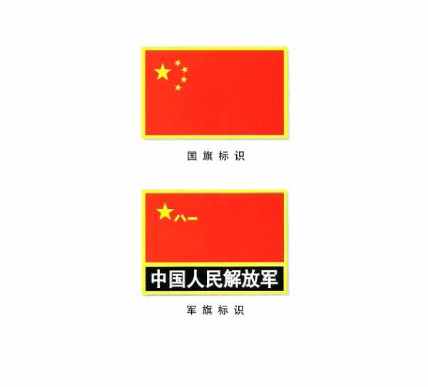 解放军07式臂章介绍