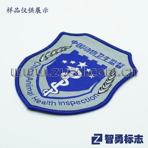 中国动物卫生监督 中国动物卫生检疫 臂章